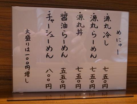 2014-11-17 源丸 (4)