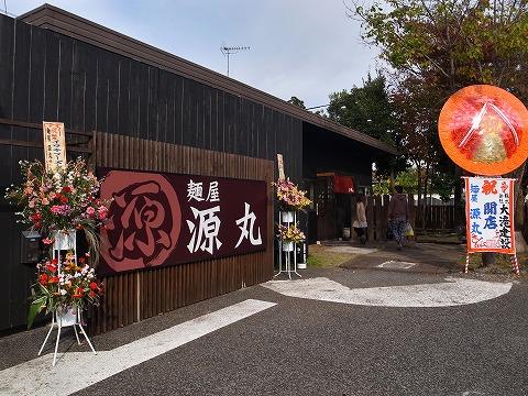 2014-11-17 源丸 (1)
