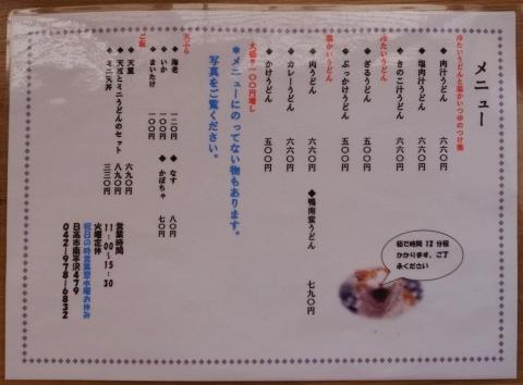 2014-11-19 福久味 003