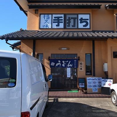 2014-11-19 福久味 001