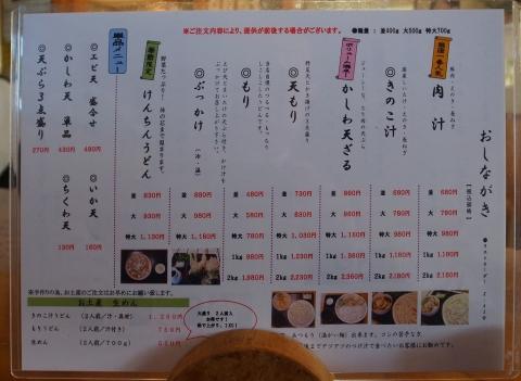 2014-11-23 麺蔵 011のコピー