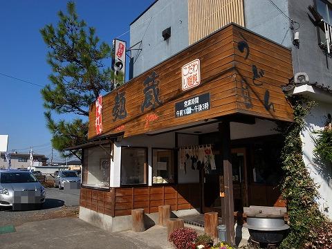 2014-11-23 麺蔵 012