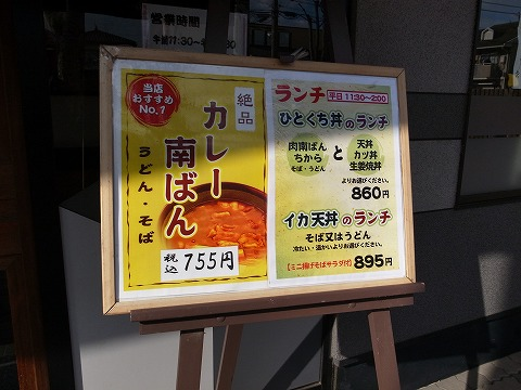 2014-12-05 満留賀 002