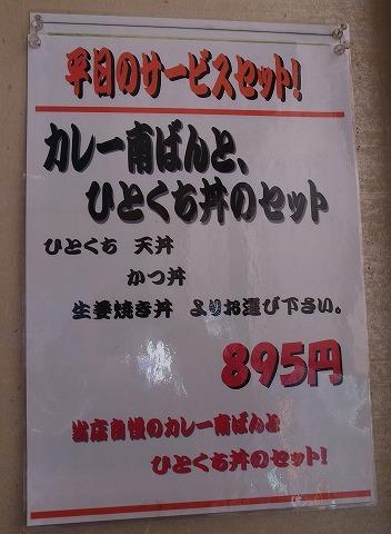 2014-12-05 満留賀 003