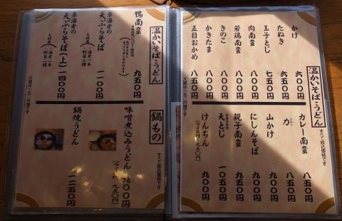 2014-12-07 京笹 004