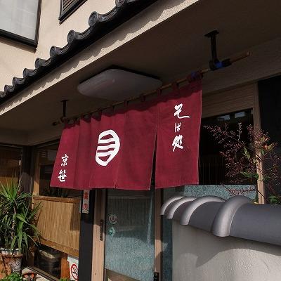 2014-12-07 京笹 002