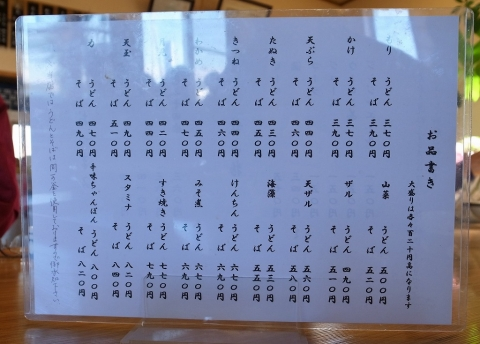 2014-12-09 新川うどん 011
