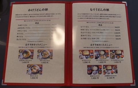 2014-12-10 おたか 鶴ヶ島店 005