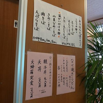 2014-12-10 おたか 鶴ヶ島店 008