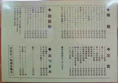 2014-12-13 玉川 003のコピー