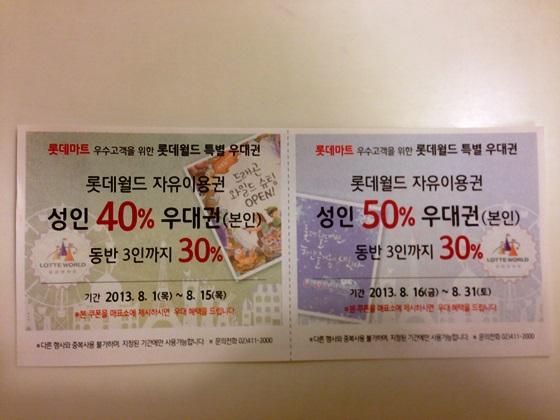 coupon (2)