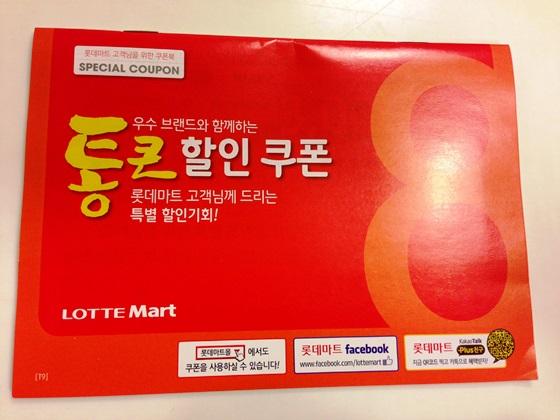 coupon (3)