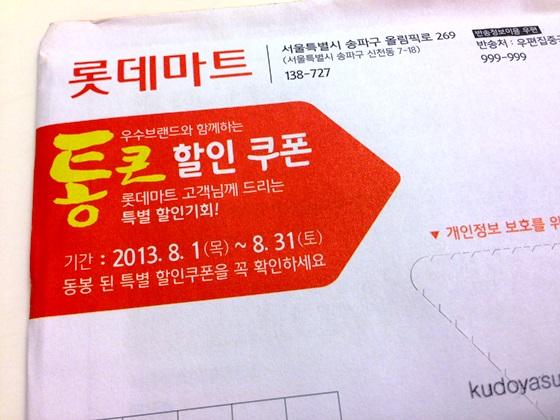 coupon (4)