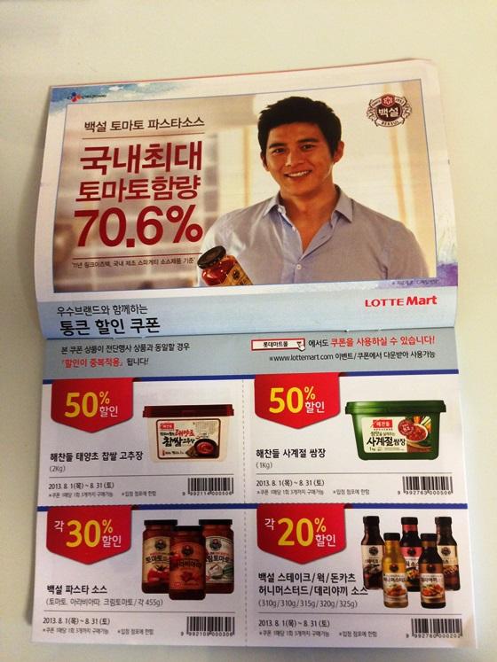 coupon (6)