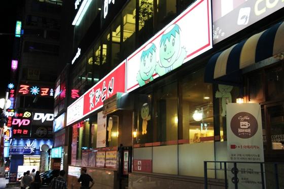 Busan night
