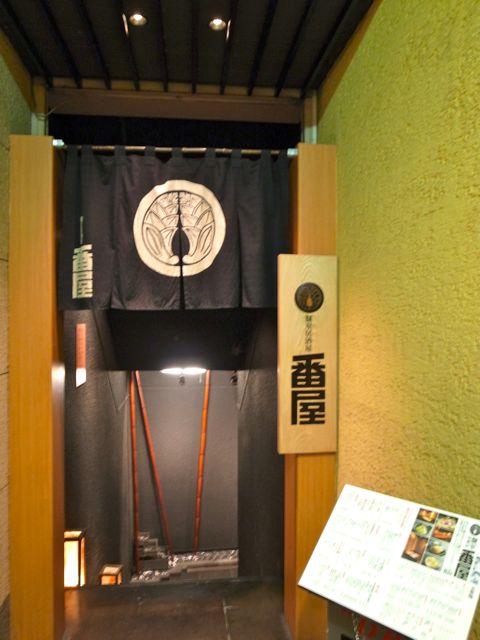 東京番屋1
