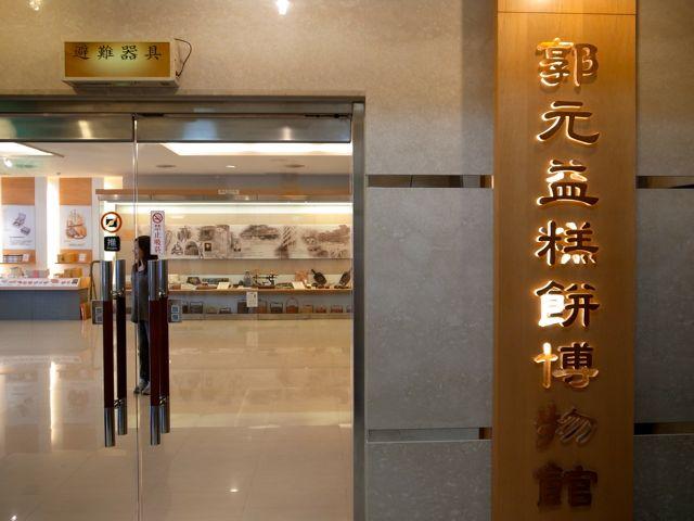 郭元益博物館1