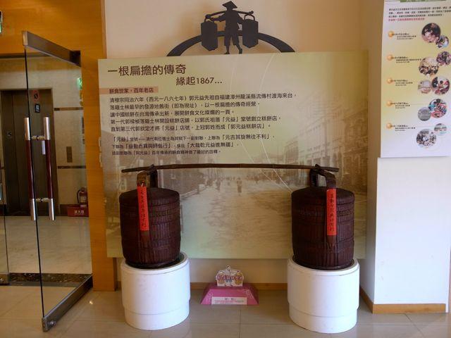 郭元益博物館3