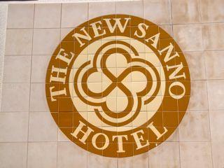 ニューサンノーホテル3
