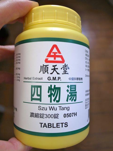 台北 四物湯