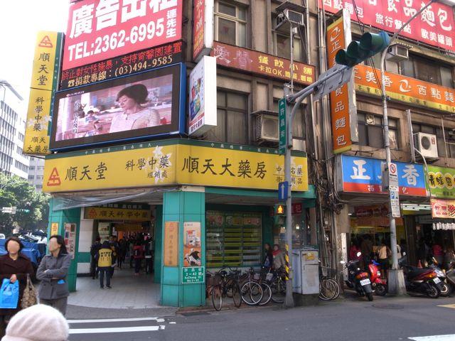 台北 漢方薬局