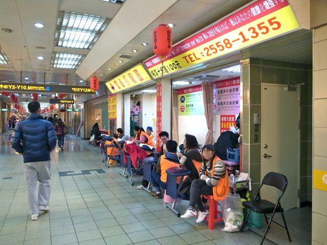 台北 地下街マッサージ