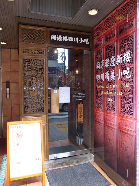 赤坂 同源樓1