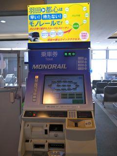 松山空港モノレールチケット発券機