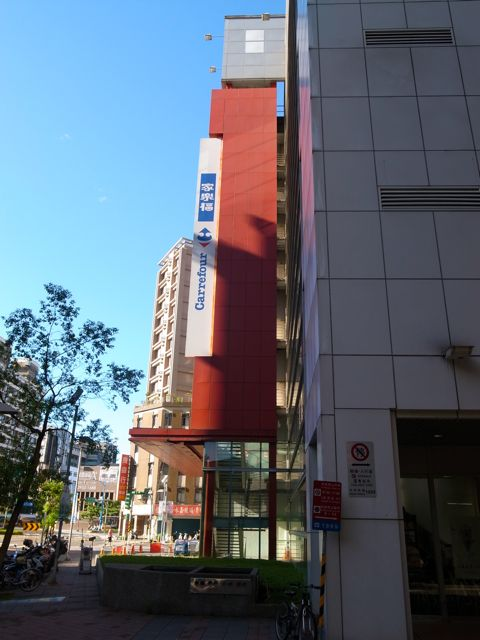 台北 カルフール1