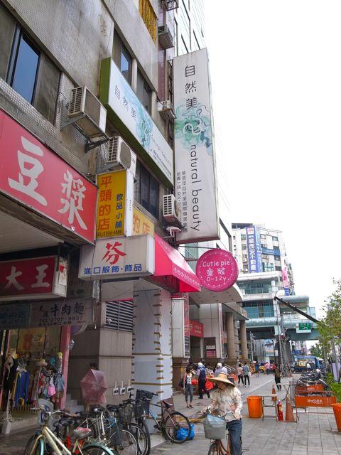 台北 自然美