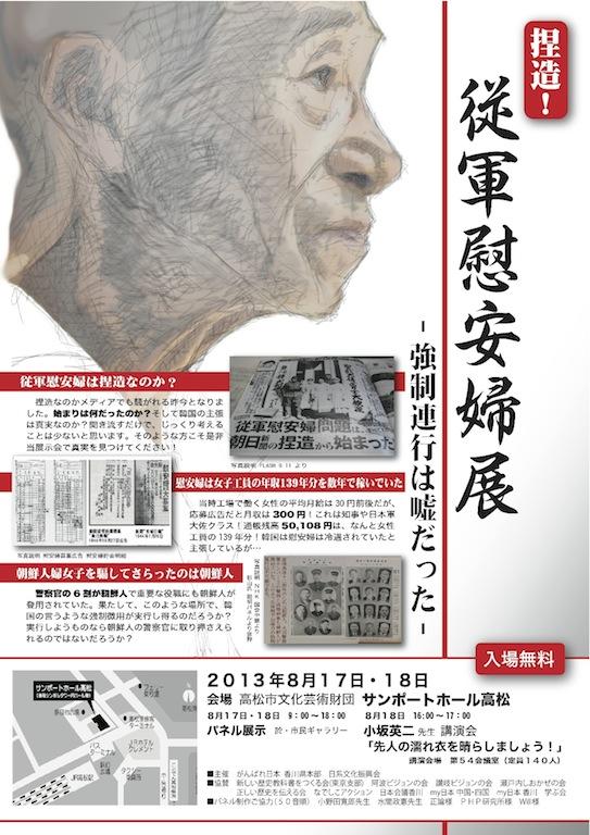201308従軍慰安婦(高松)表