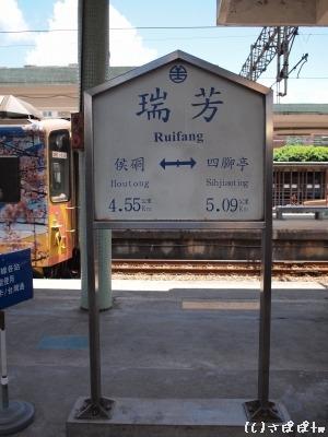台鉄弁当23