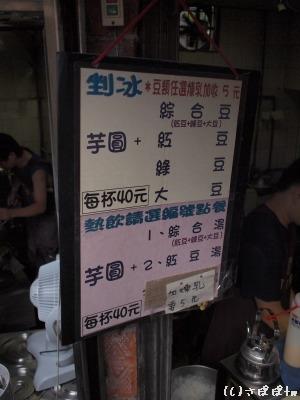 阿柑姨芋圓22