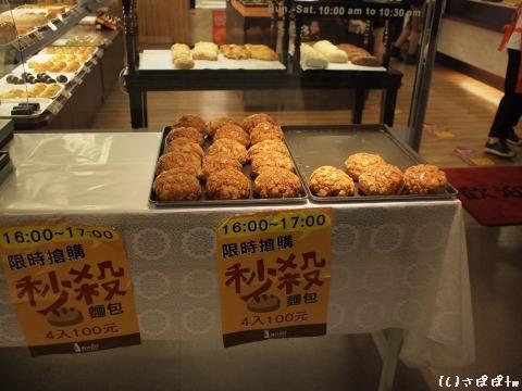 幾分甜限定パン!7