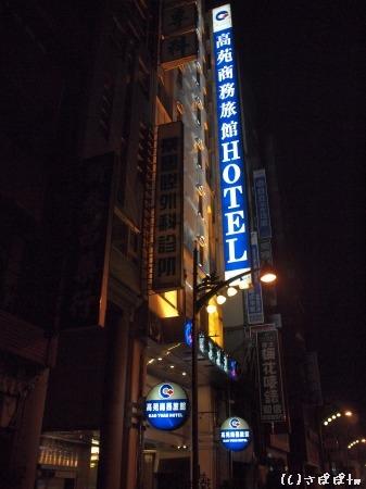 高苑商務旅館3