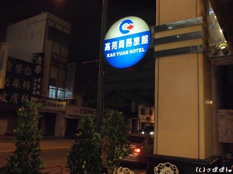 高苑商務旅館4