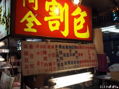 中華夜市台中28