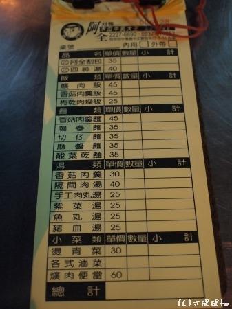 中華夜市台中29