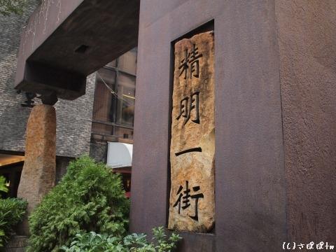 統元豆花-精明一街14