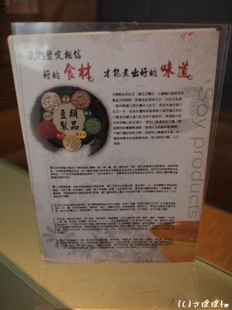 統元豆花-精明一街9