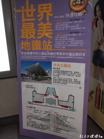 美麗島站-中央公園站13