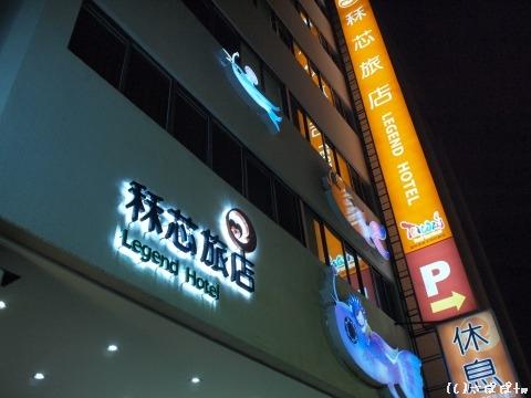 Legend Hotel2
