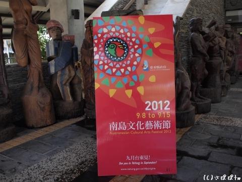 台東原住民文化会館に泊まる7