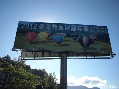 鹿野高台で熱気球5