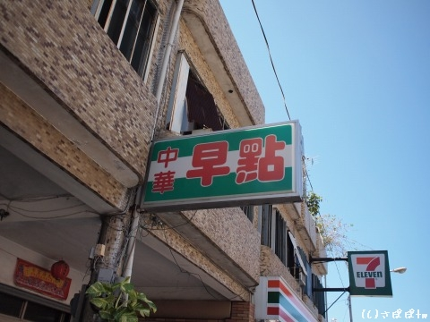 中華早點-幸福緑豆湯