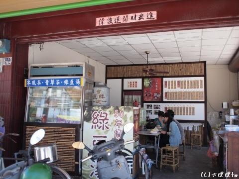 中華早點-幸福緑豆湯13