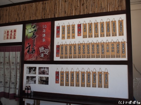 中華早點-幸福緑豆湯15