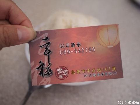 中華早點-幸福緑豆湯22