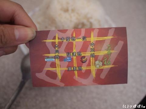 中華早點-幸福緑豆湯23