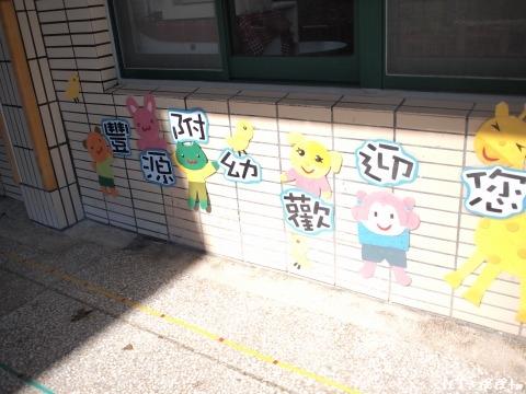 豐源國民小學25